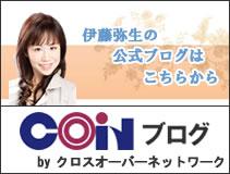 CONetブログ