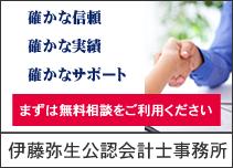 伊藤弥生公認会計士事務所